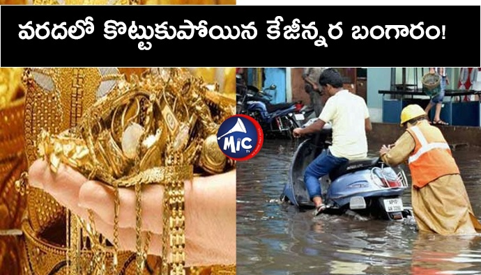 Gold Washed Out in Flood At Hyderabad..