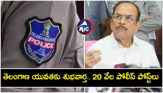 Good news for Telangana youth .. 20 thousand police posts.jp