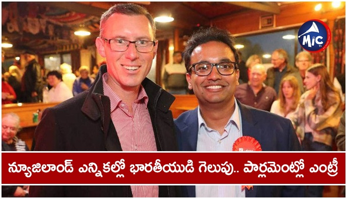Hamirpur lad elected MP in New Zealand.jp