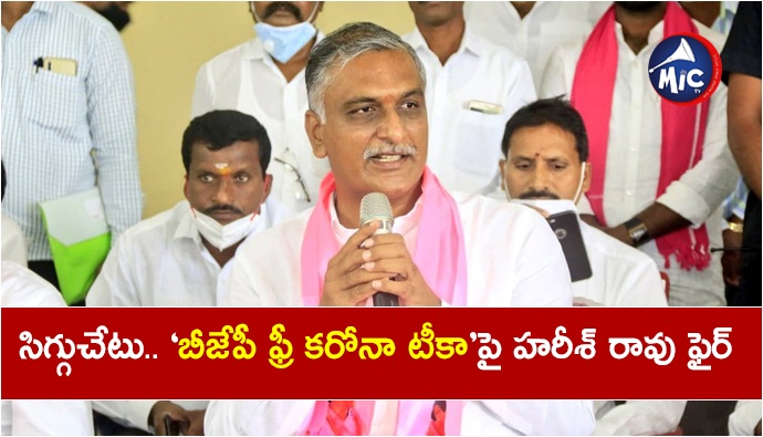 Harish Rao angry on 'BJP free corona vaccine.jp