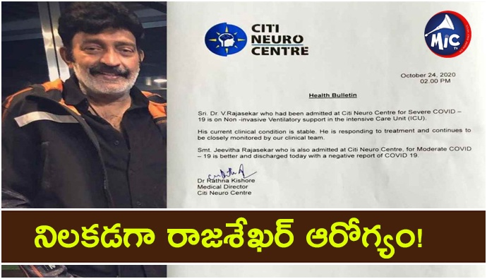 Health bulletin Rajasekhar's condition stable.jp