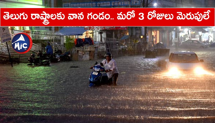 Heavy rains expected in Telangana and other areas, days after Hyderabad flooding.jp