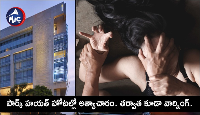 Hyderabad park hyatt hotel incident.j