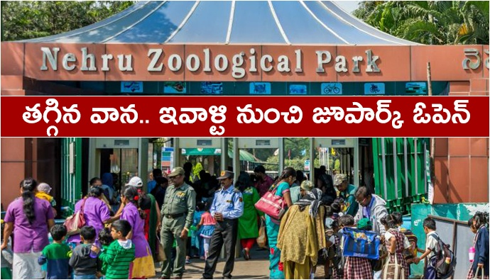 Hyderabad zoo to open from Friday..jp