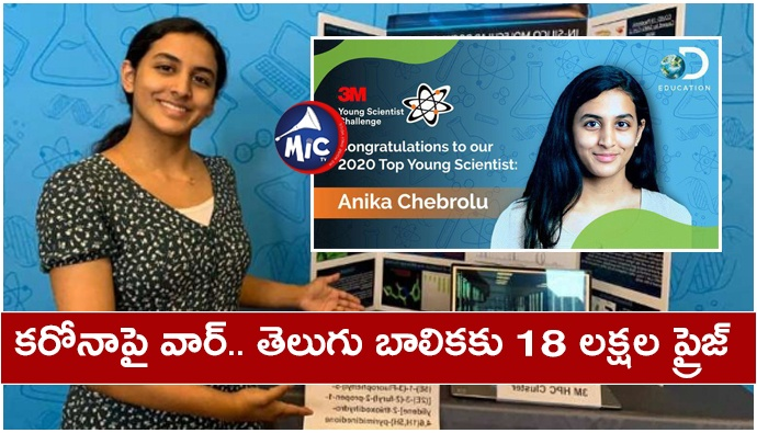 India-American Telugu teen wins cash prize for discovery that may lead to Covid cure.jp
