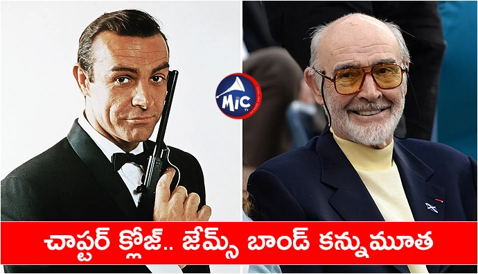 James bond Sean Connery Hollywood  actor .jp