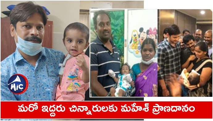 Mahesh babu gave life to two other children.jp