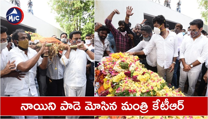 Minister KTR attend Former Telangana Minister Nayani Narasimha Reddy funeral.jp