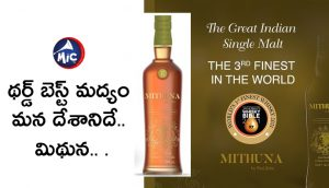 Mithuna World's third-finest whiskey made in India.