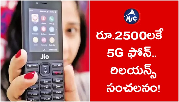 Reliance Jio planning to sell 5G smartphones for Rs 2,500-3,000 apiece Company official.jp