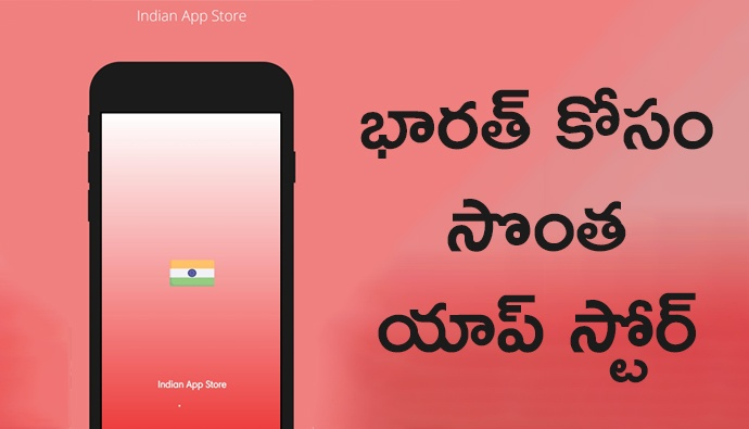 Startup founders bat for an Indian app store.
