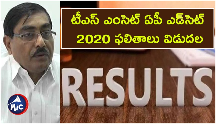TS EAMCET 2020 agriculture and medical stream results released.jp