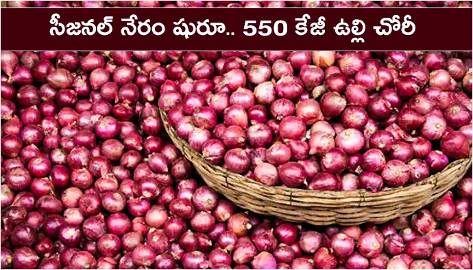 Two Held For Stealing 550 Kgs Onion In Pune.jp