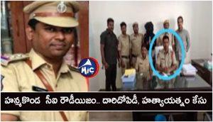 Warangal Hanmakonda police ci cases registered.