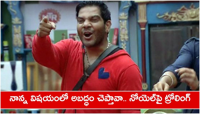 Will you lie about your father .. Trolling on Bigg boss season 4 contestant Noel.jp