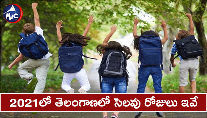 Telangana official holidays