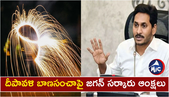 Diwali festival Andhra Pradesh Government restrictions fireworks crackers