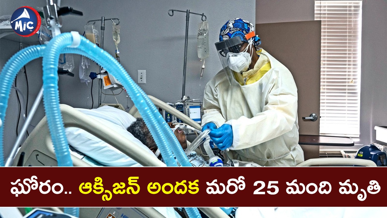 Patient died in Gangaram hospital due to scarcity of oxygen