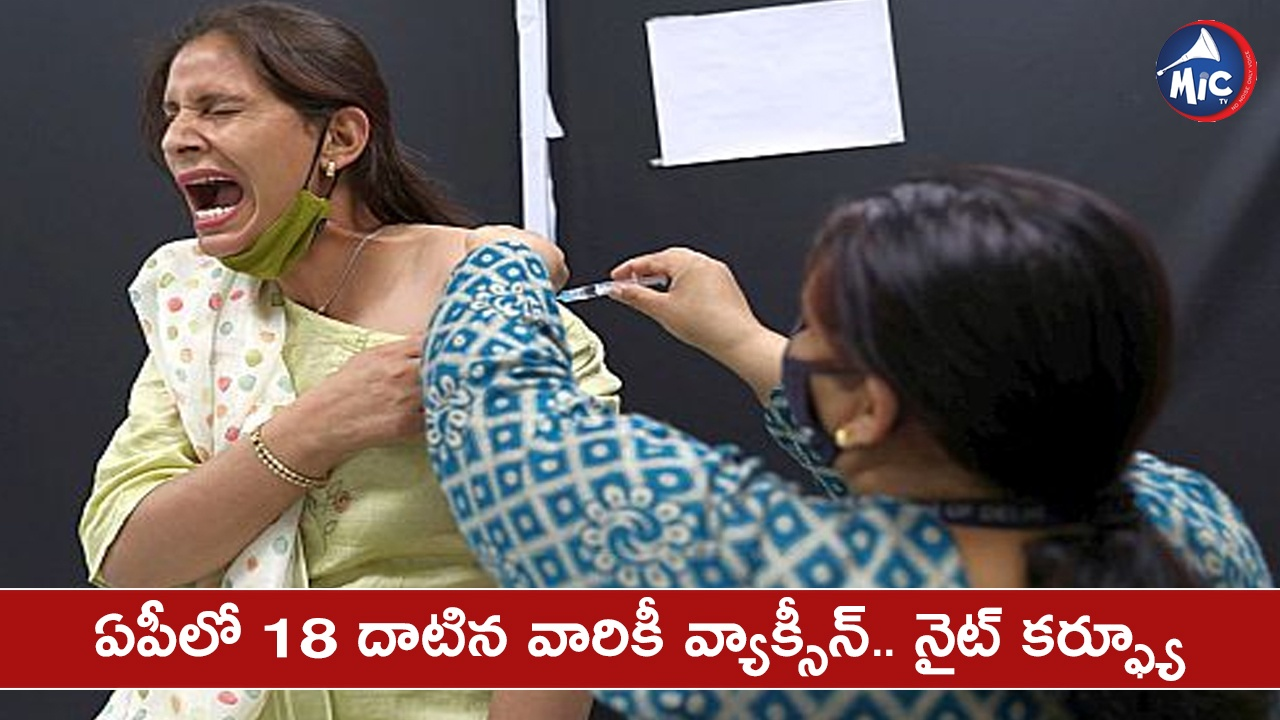 Andhra Pradesh Government vaccine to 18 years above people